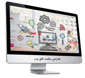 طراحی سایت در پاکدشت