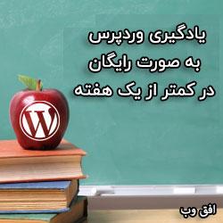 learnwpinaweek