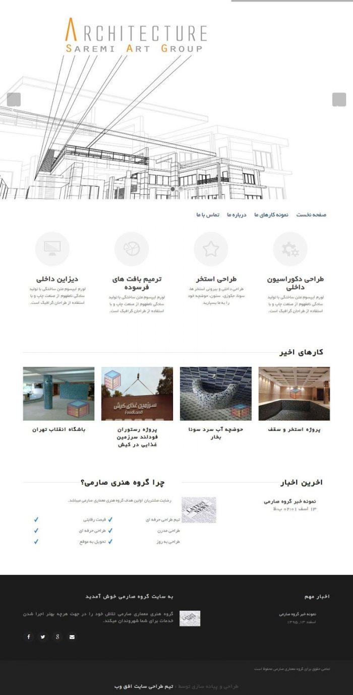 پروژه طراحی سایت گروه صارمی