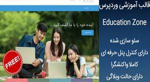 دانلود قالب آموزشی رایگان وردپرس – Education Zone