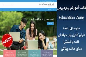 قالب آموزشی وردپرس Education Zone