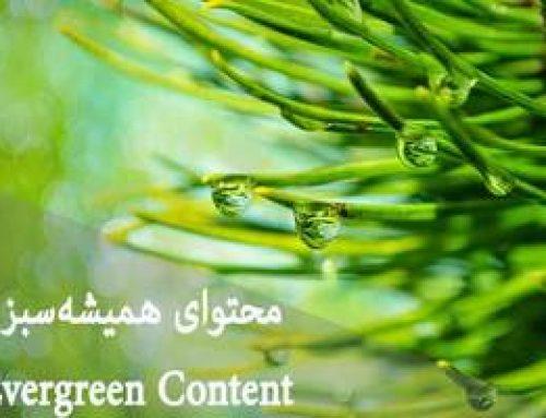 محتوای همیشه سبز Evergreen Content چه نوع محتوایی می باشد؟