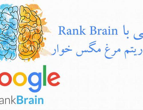 RankBrain چیست و گوگل چگونه از آن در الگوریتم خود استفاده میکند؟