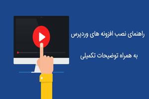 آموزش ویدیویی نصب افزونه در وردپرس