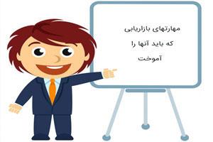 مهارتهای بازاریابی