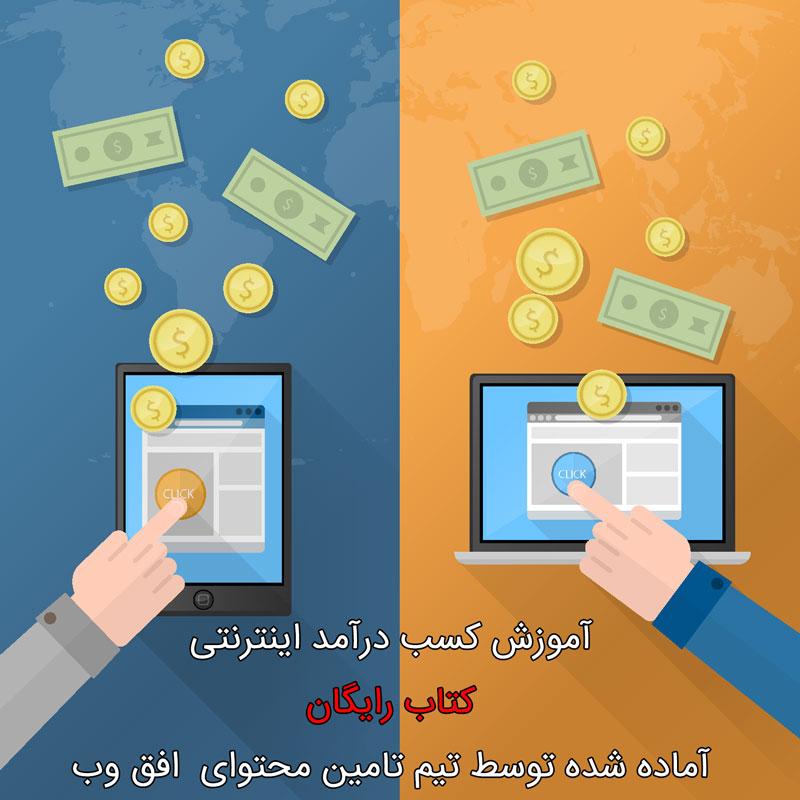 دانلود کتاب کسب درآمد اینترنتی