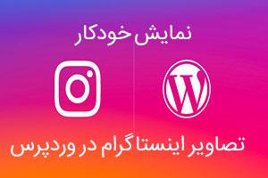 تصاویر اینستاگرام در وردپرس