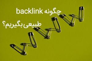 بک لینک طبیعی - Back Link