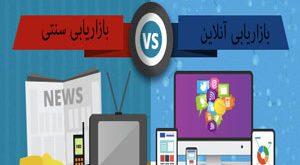 بازاریابی آنلاین و بازاریابی سنتی