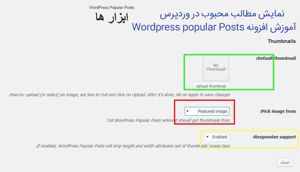 نمایش مطالب محبوب در وردپرس با افزونه WordPress Popular Posts