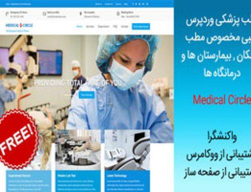 دانلود رایگان قالب پزشکی وردپرس  – Medical Circle