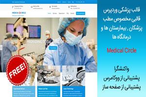 قالب پزشکی وردپرس