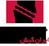 پرداخت آنلاین ایران کیش