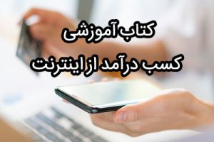 [تصویر:  make-money-online-ofoghweb-300x200.jpg]