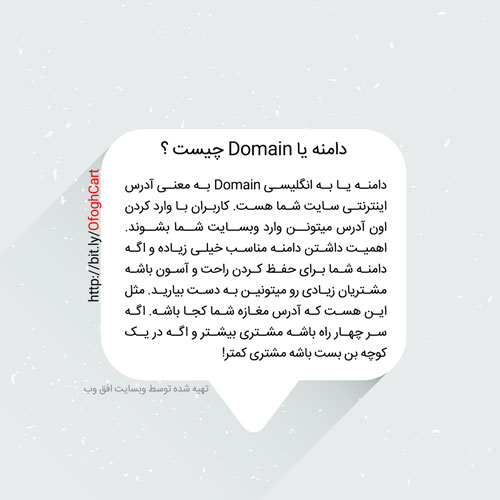 دامنه چیست - Domain