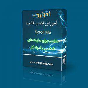 آموزش ویدیویی طراحی سایت با قالب Scroll Me