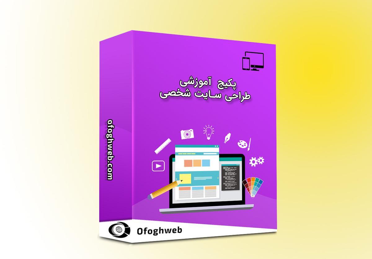 پکیج آموزشی طراحی سایت شخصی و نمونه کار