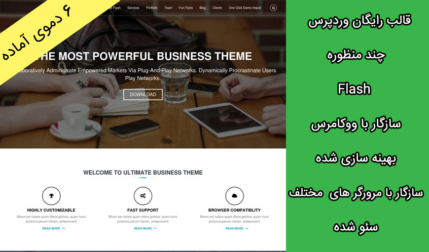 flash wordpress theme ofoghweb full