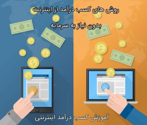 ebook make money online ofoghweb