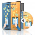 ebook-make-money-online-ofoghweb-min