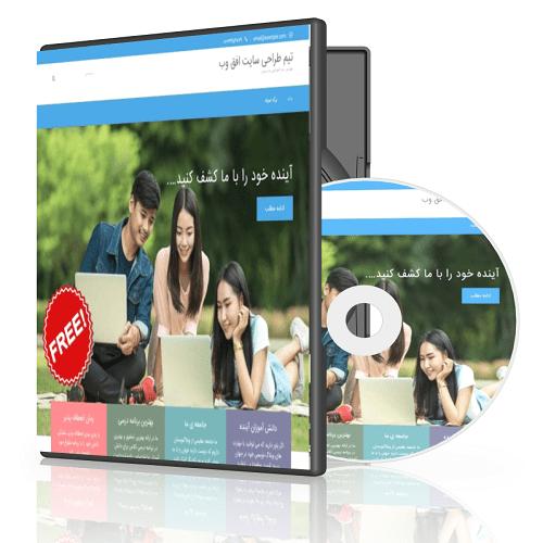 پکیج طراحی سایت آموزشی