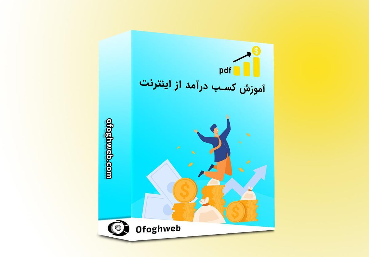 کتاب آموزش کسب درآمد از اینترنت