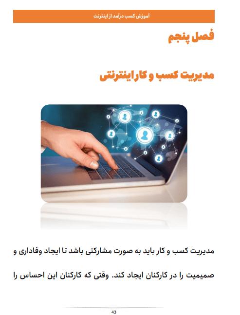 فصل پنجم مدیریت کسب و کار اینترنتی