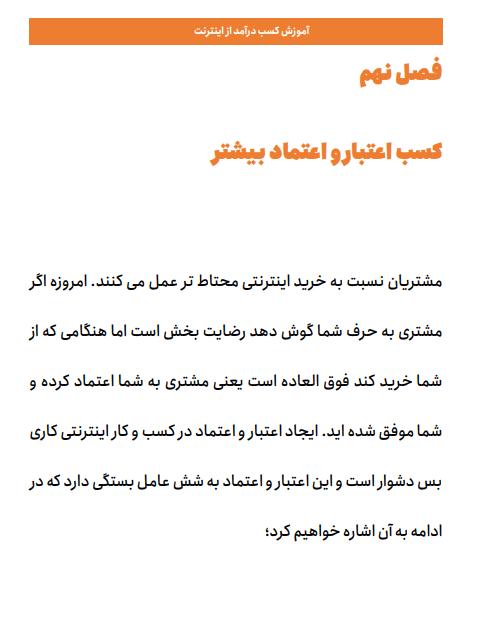 فصل هشتم کسب اعتبار و اعتماد بیشتر