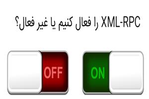 غیر فعال کردن XML-RPC