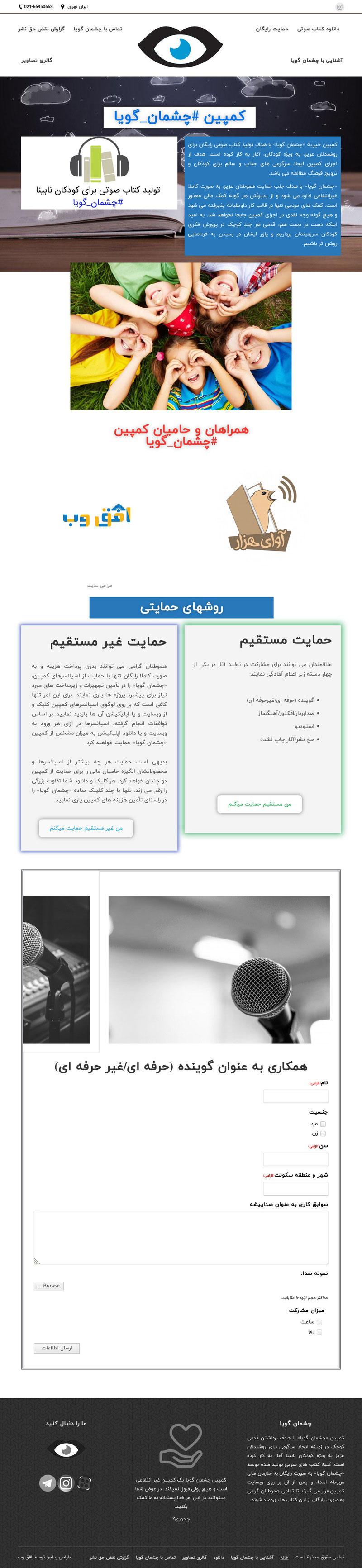 طراحی سایت رایگان برای خیریه