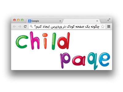 صفحه کودک Child Page
