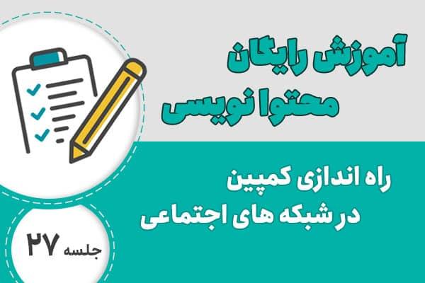 راه اندازی کمپین در شبکه های اجتماعی