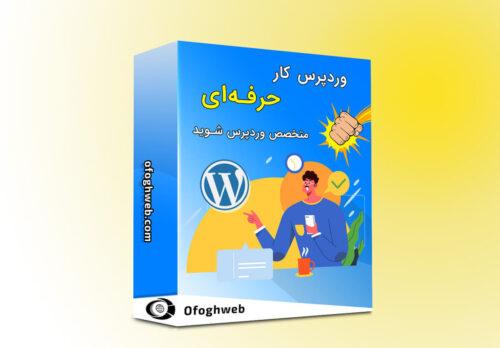 Wordpress Expert ofoghweb