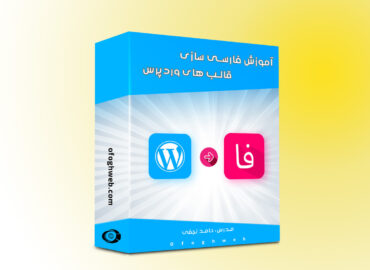 persian language template training course