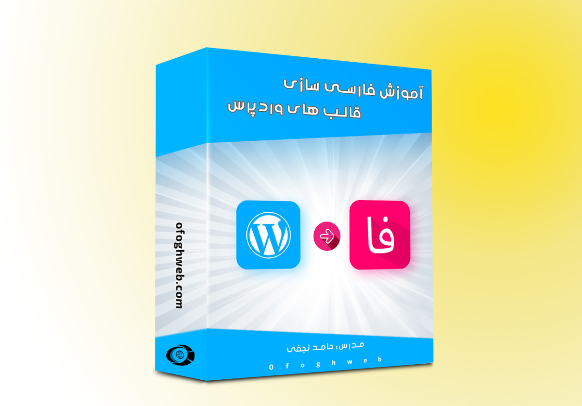 persian language template training course
