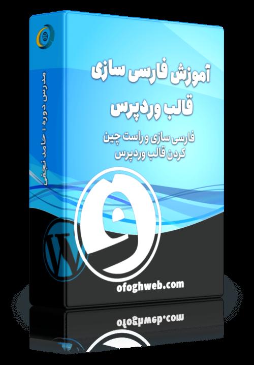 آموزش فارسی سازی قالب های وردپرس