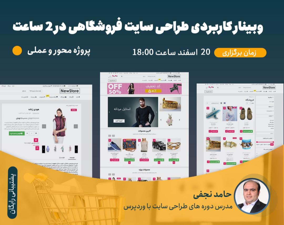 وبینار طراحی سایت فروشگاهی در 2 ساعت