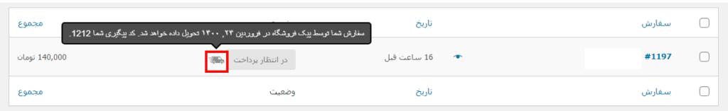 پیگیری سفارش در ووکامرس با افزونه YITH WooCommerce Order Tracking