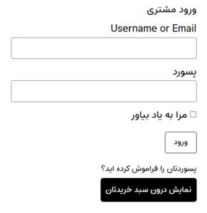 حساب کاربری من با افزونه WooCommerce My Account Widget