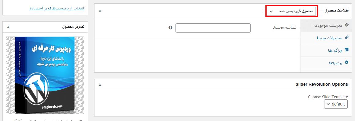 اضافه کردن محصول گروهی در ووکامرس