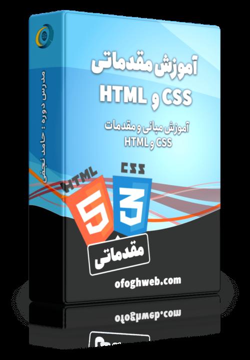 دوره آموزش html-css مقدماتی