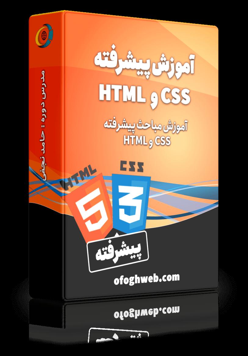 دوره آموزش html-css پیشرفته