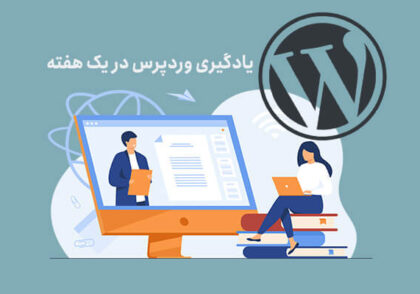 learn wordpress2