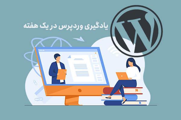 learn wordpress2