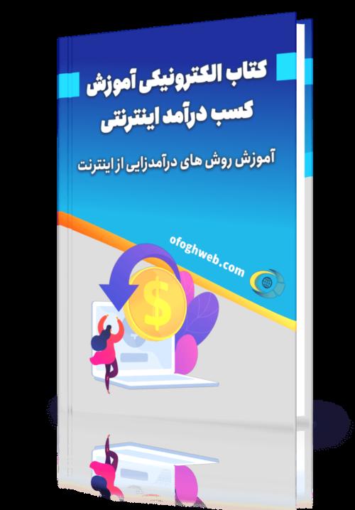 کتاب آموزش کسب درآمد اینترنتی