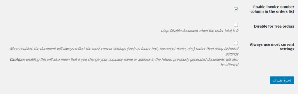 پرینت و ذخیره اطلاعات محصول با افزونه WooCommerce PDF Invoices & Packing Slips