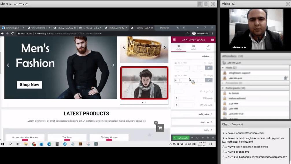 وبینار طراحی سایت فروشگاهی