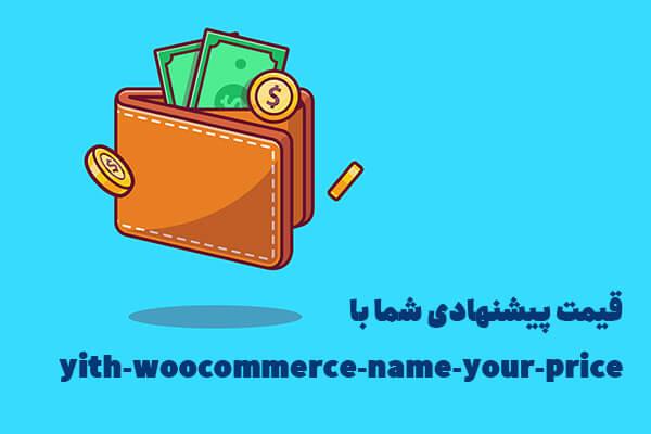 انتخاب قیمت توسط مشتری با yith-woocommerce-name-your-price