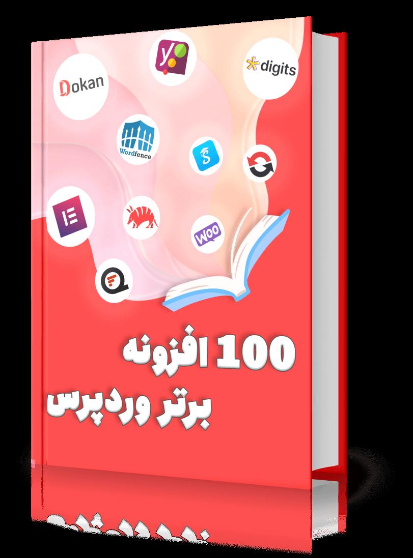 100 افزونه برتر وردپرس