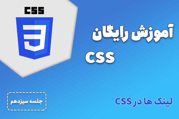آموزش رایگان CSS - جلسه 13| لینک ها در CSS